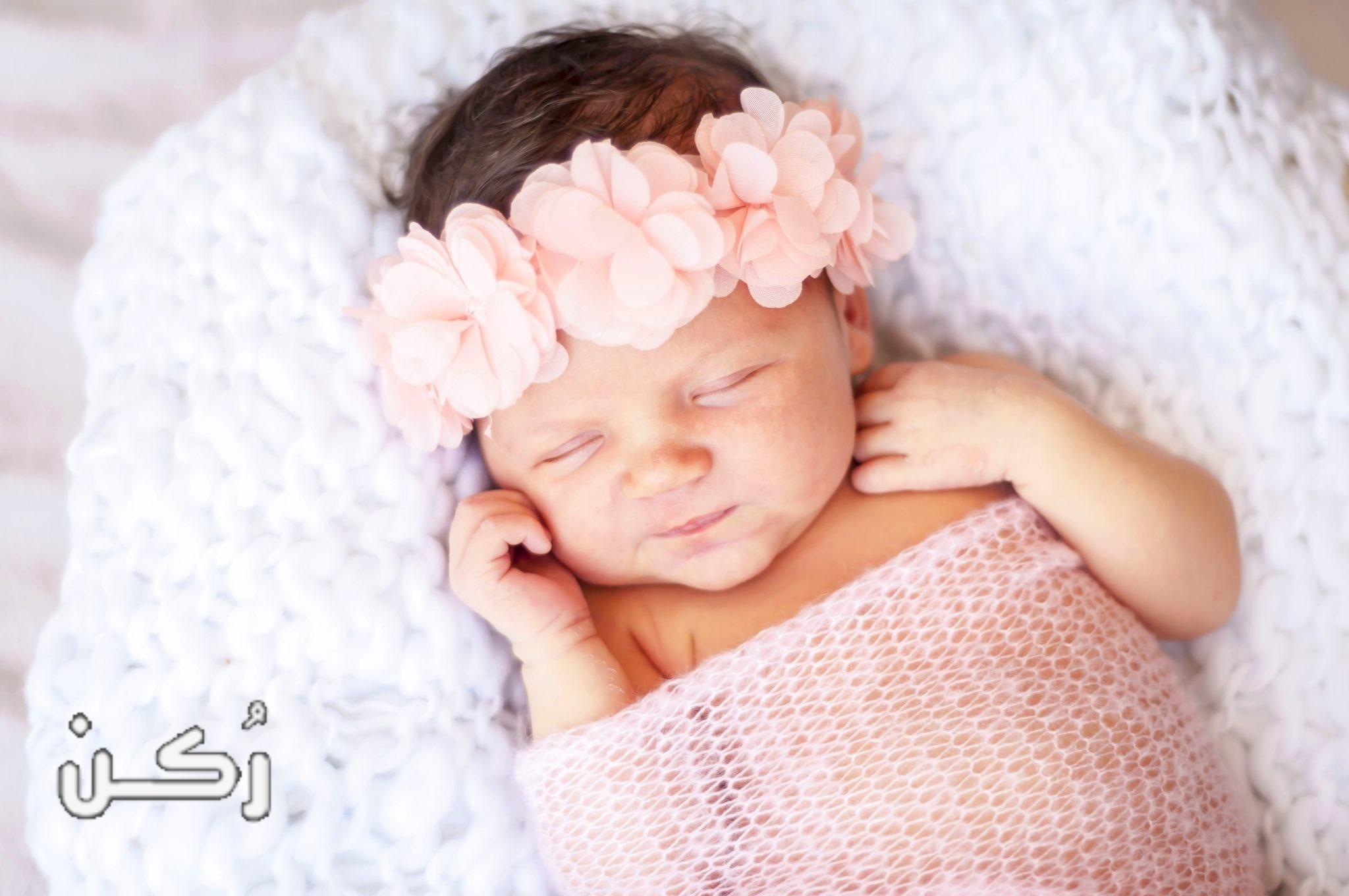اسماء بنات بحرف السين للمواليد الجديدة