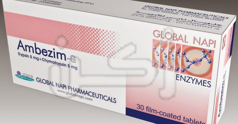 امبيزيم ambezim أقراص مضادة للالتهابات والتورمات