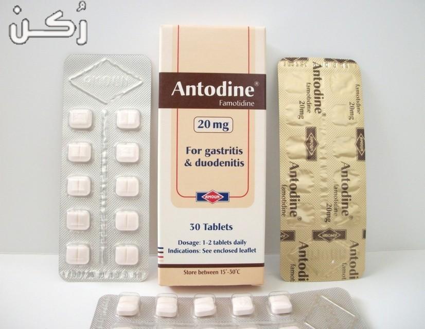أنتودين Antodine أقراص وفوار وحقن لعالج التهابات المعدة