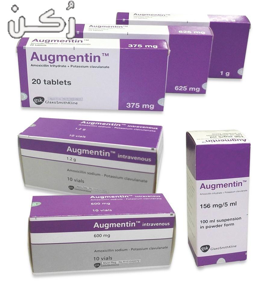 أوجمنتين Augmentin مضاد حيوي واسع المدى