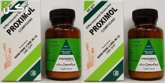 بروكسيمول proximol اقراص لعلاج الأملاح وحصوات الحالب