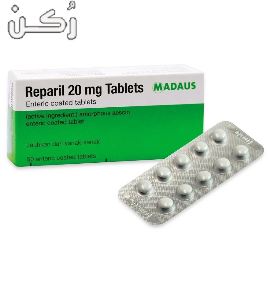 ريباريل Reparil اقراص لعلاج الدوالي ومضاد للتورم والالتهابات