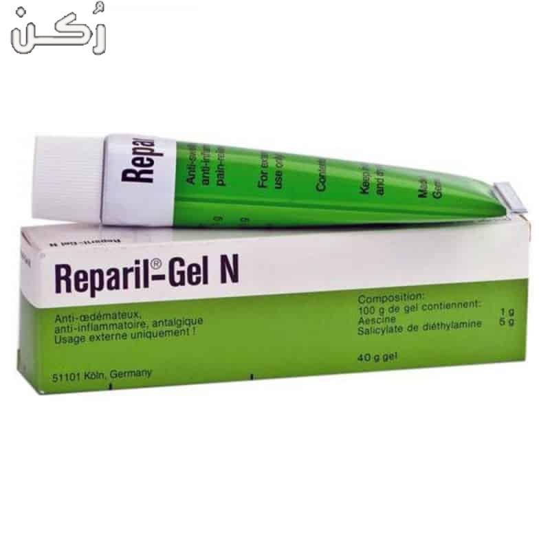 ريباريل جل reparil gel لعلاج الكدمات والتورمات ومسكن للألم