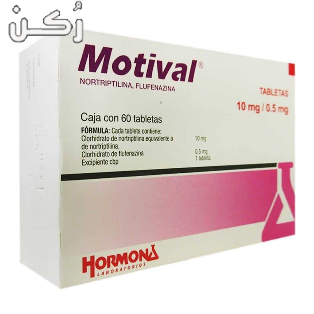 موتيفال Motival اقراص مضاد للاكتئاب والقلق والتوتر