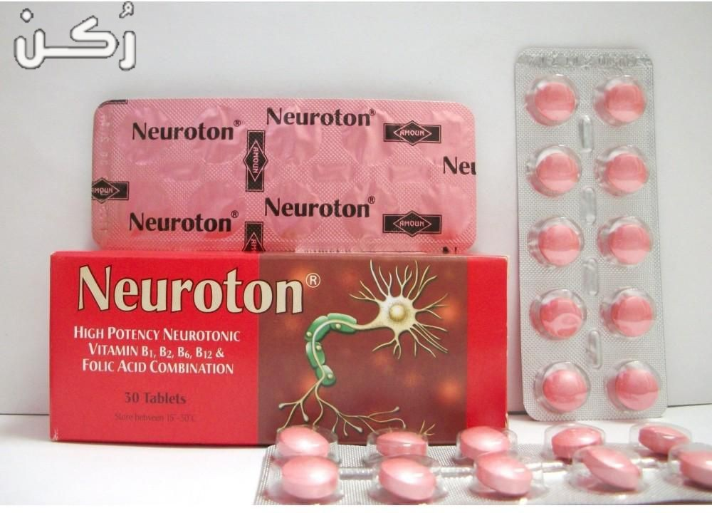 نيوروتون Neuroton حقن واقراص علاج وتحسين الاعصاب
