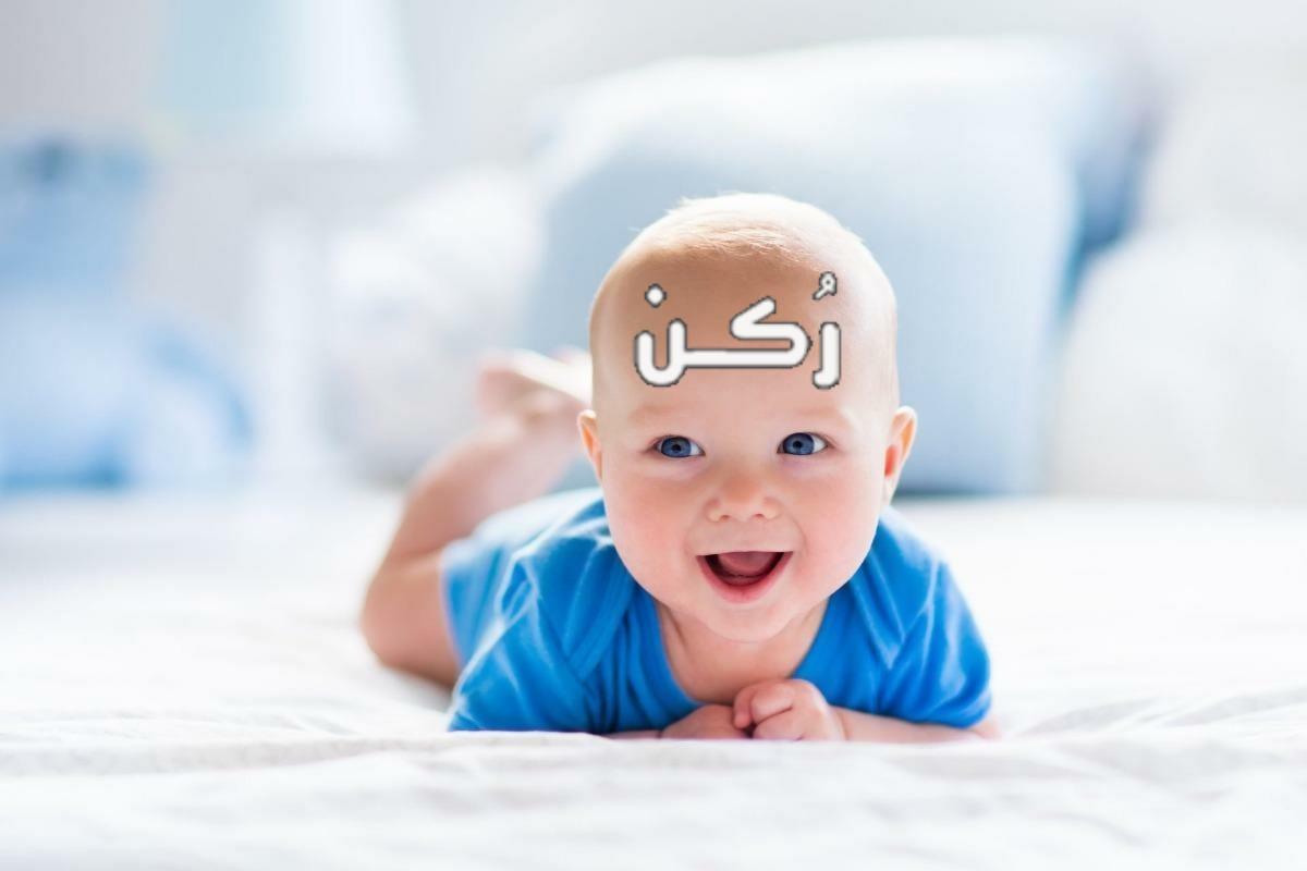اسماء أولاد تبدأ بحرف الياء للمواليد الجديدة 2020