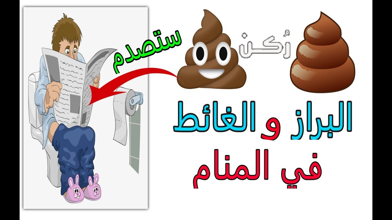 الأطفال وحدة تبديد تفسير حلم تنظيف الغائط Virelaine Org