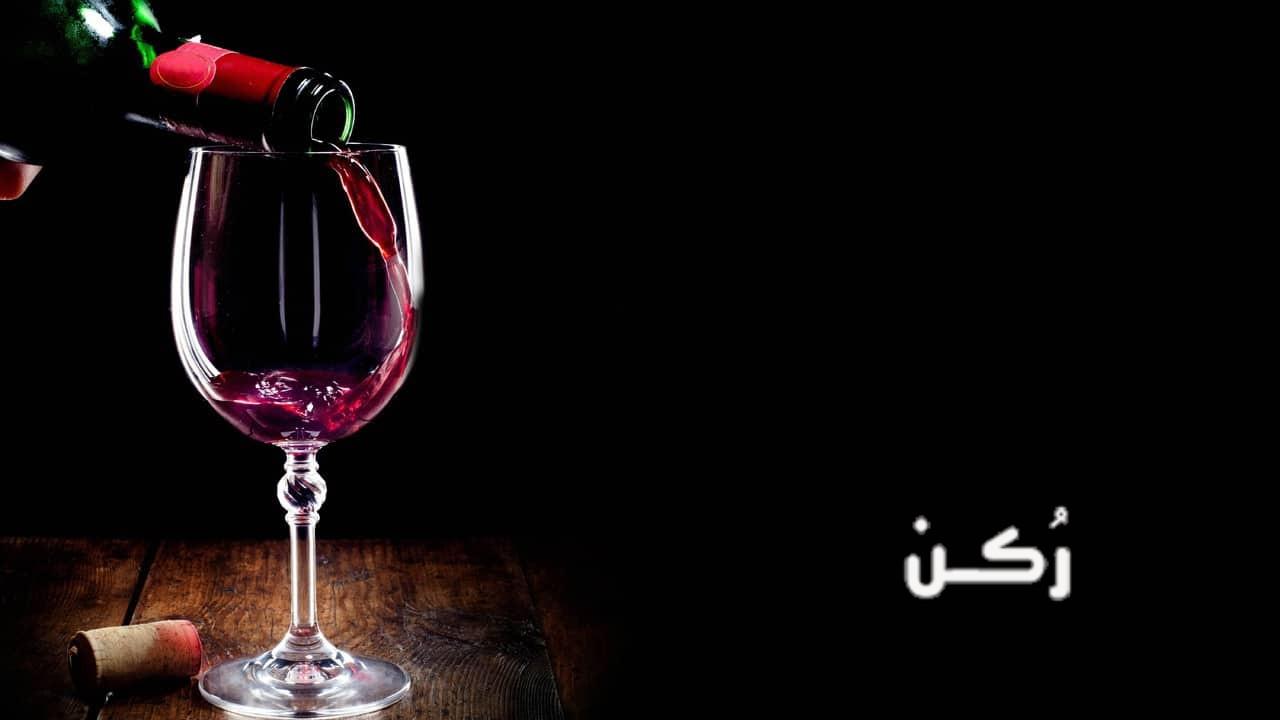 تفسير حلم شرب الخمر للعزباء والمتزوجة والرجل والحامل