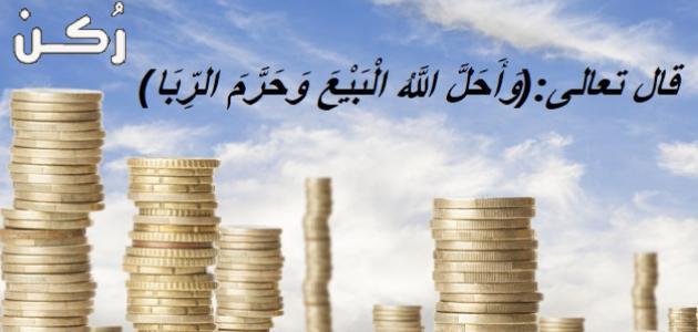 الربا وأنواعه وأضراره وحكم الإسلام