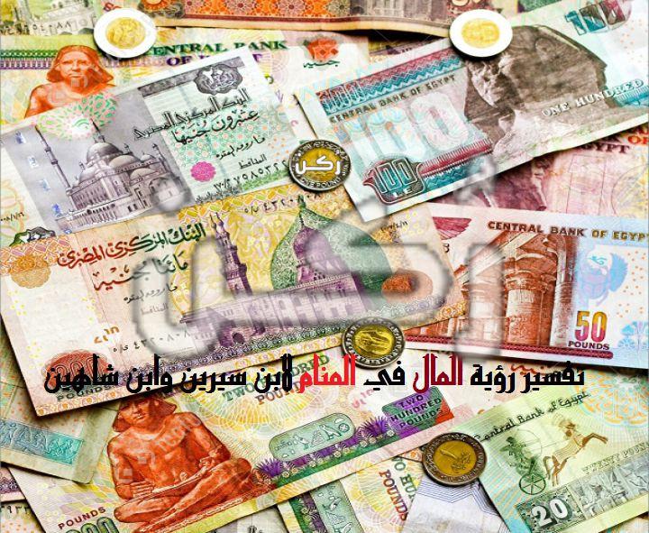 تفسير حلم النقود الورقية و رؤية الفلوس و حلم المال في المنام