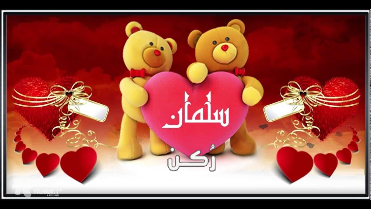 معنى اسم سلمان في اللغة العربية وصفات صاحب الاسم