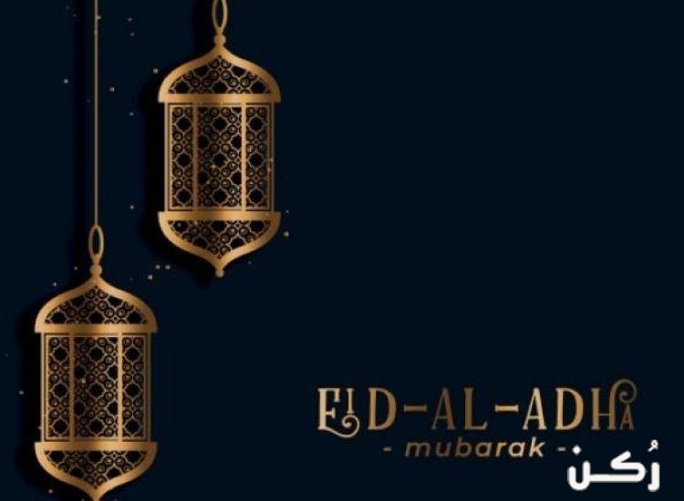 بطاقات العيد