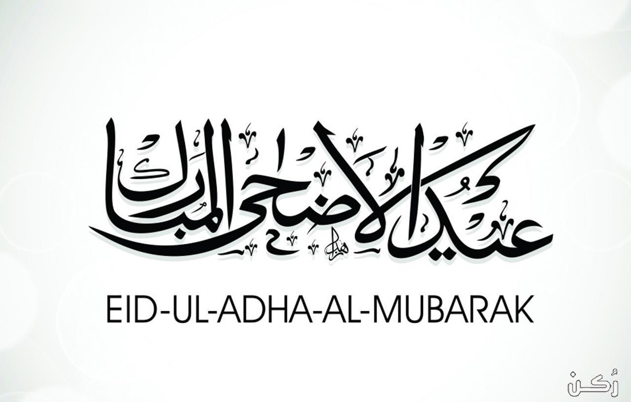صور عيد الأضحى Eid Mubarak 2019 – 1440 كروت معايدة عيد الاضحي