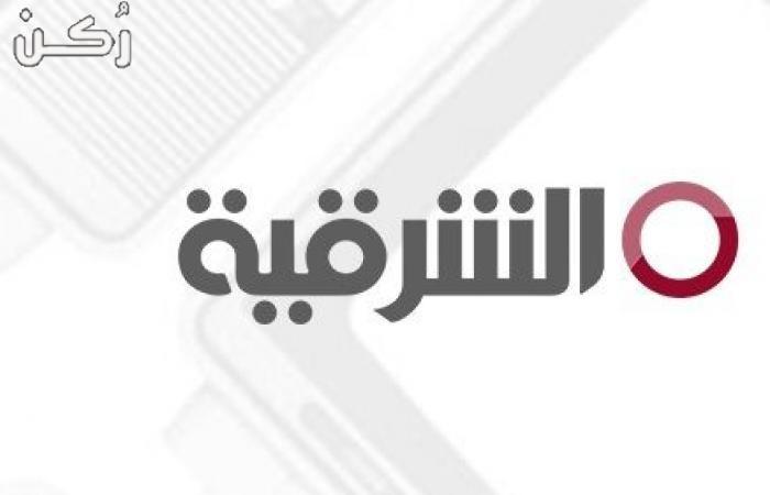 تردد قناة الشرقية نيوز 2020 على النايل سات