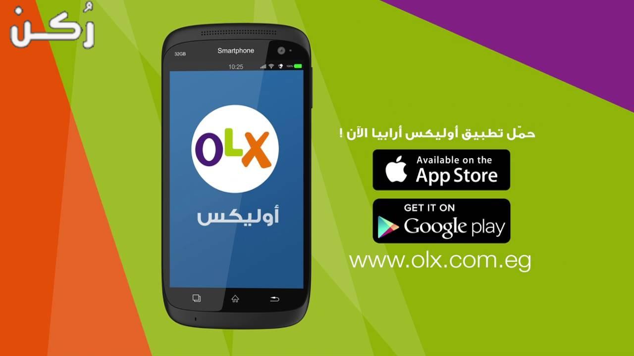 اوليكس olx مصر افضل تطبيق خدمي للبيع والشراء والإيجار