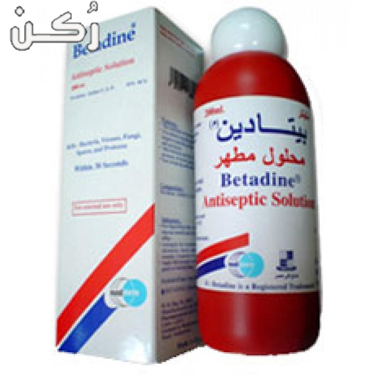كيفية استخدام بيتادين Betadine ودواعي الاستعمال والسعر