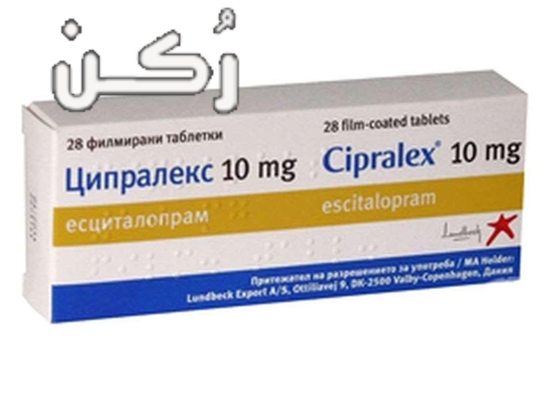 دواء سيبرالكس cipralex لعلاج الاكتئاب و القلق النفسي