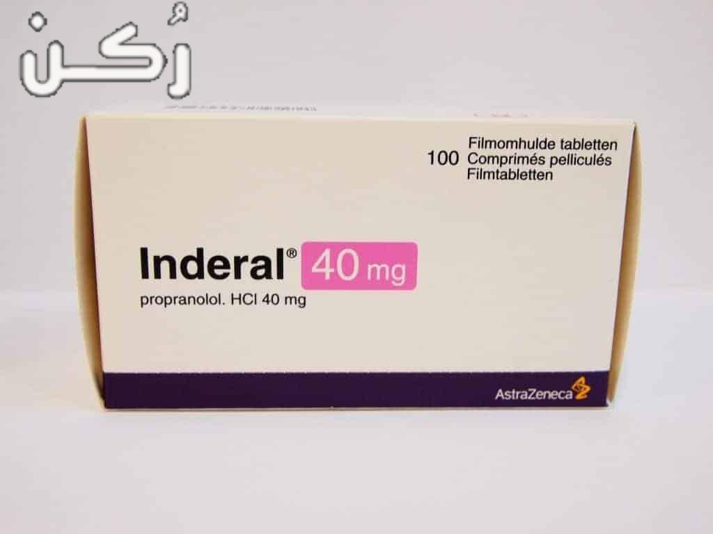 دواعي استعمال دواء اندرال Inderal والفوائد والأضرار مرفق بالسعر