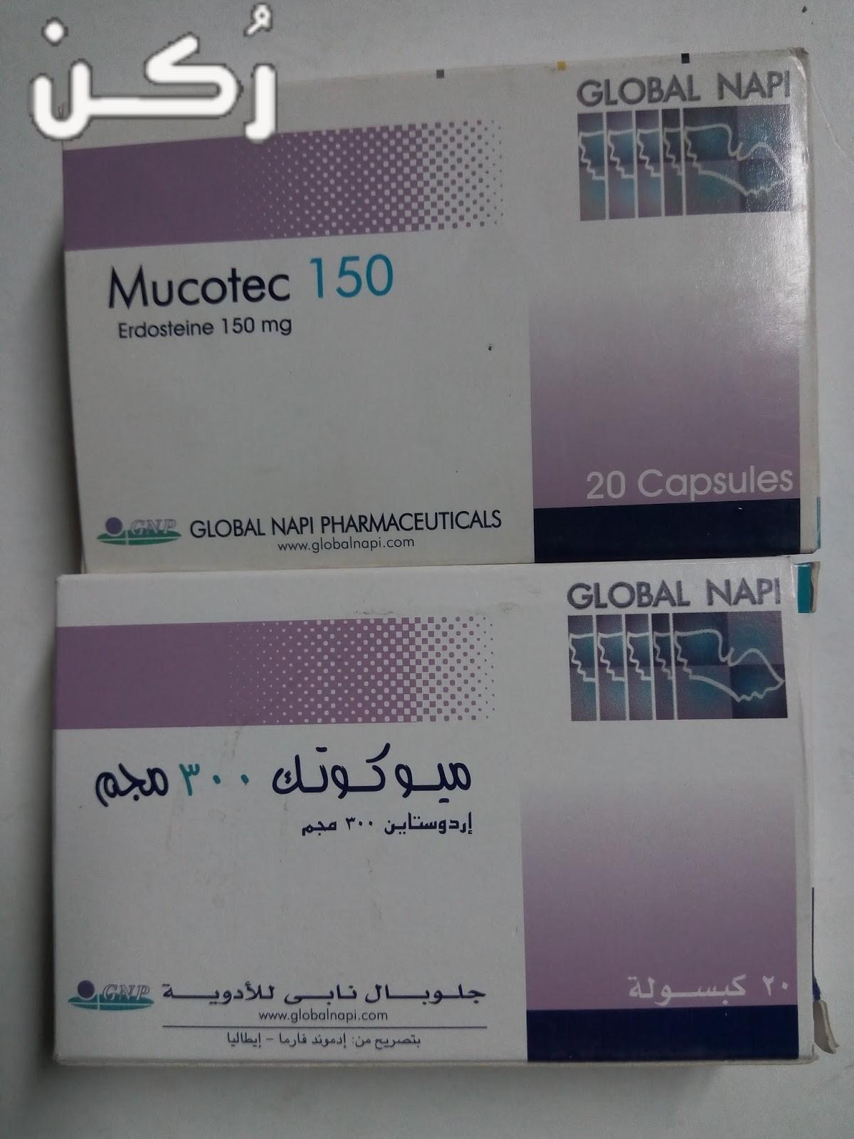ميوكوتك اقراص Mucotec لعلاج السعال ومذيب للبلغم