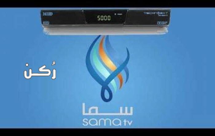 تردد قناة سما السورية 2020 على النايل سات