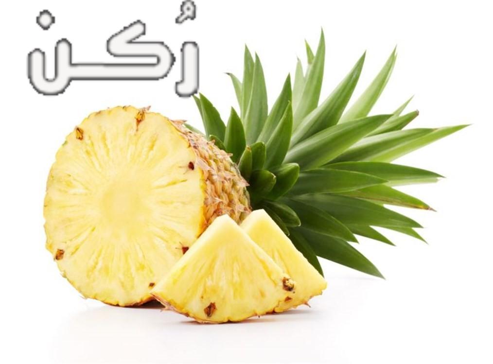 فوائد عصير الأناناس للحمل وتنشيط المبايض وتنظيم الدورة