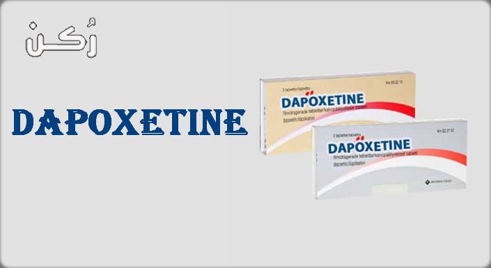 دواء دابوكستين dapoxetine أفضل علاج لسرعة القذف عند الرجال