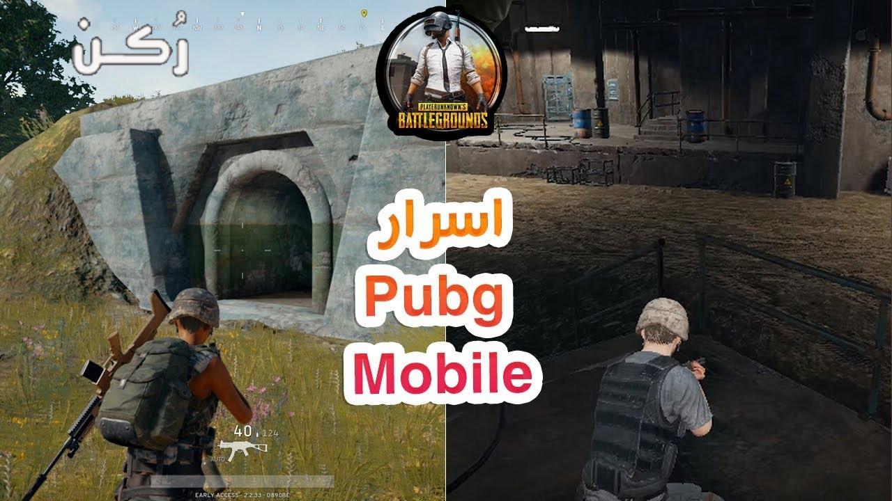 أسرار وشفرات لعبة بابجي pupg mobile 2020 التي تجعلك محترف
