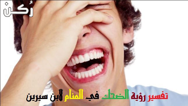 تفسير حلم الضحك في المنام للعزباء والمتزوجة والمطلقة