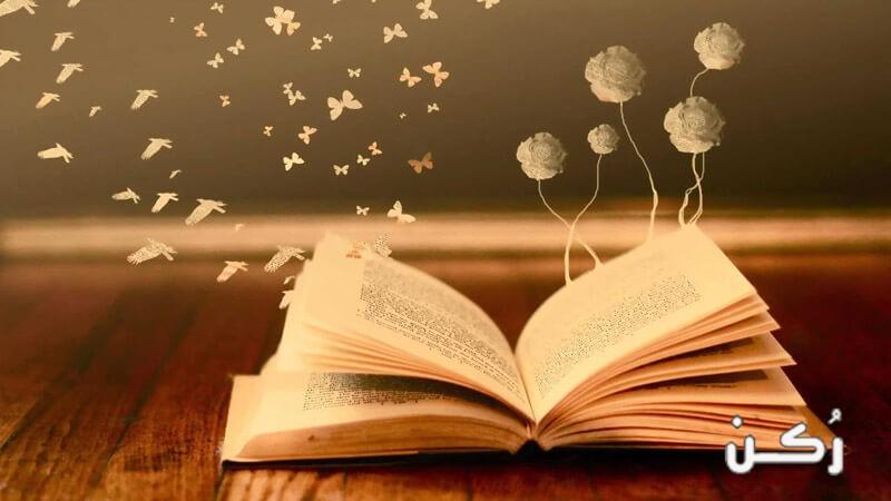 موضوع تعبير عن القراءة واهميتها في تنمية القدرات الذهنية