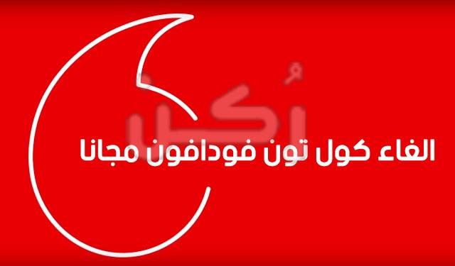 طريقة إلغاء كول تون فودافون مصر 2020