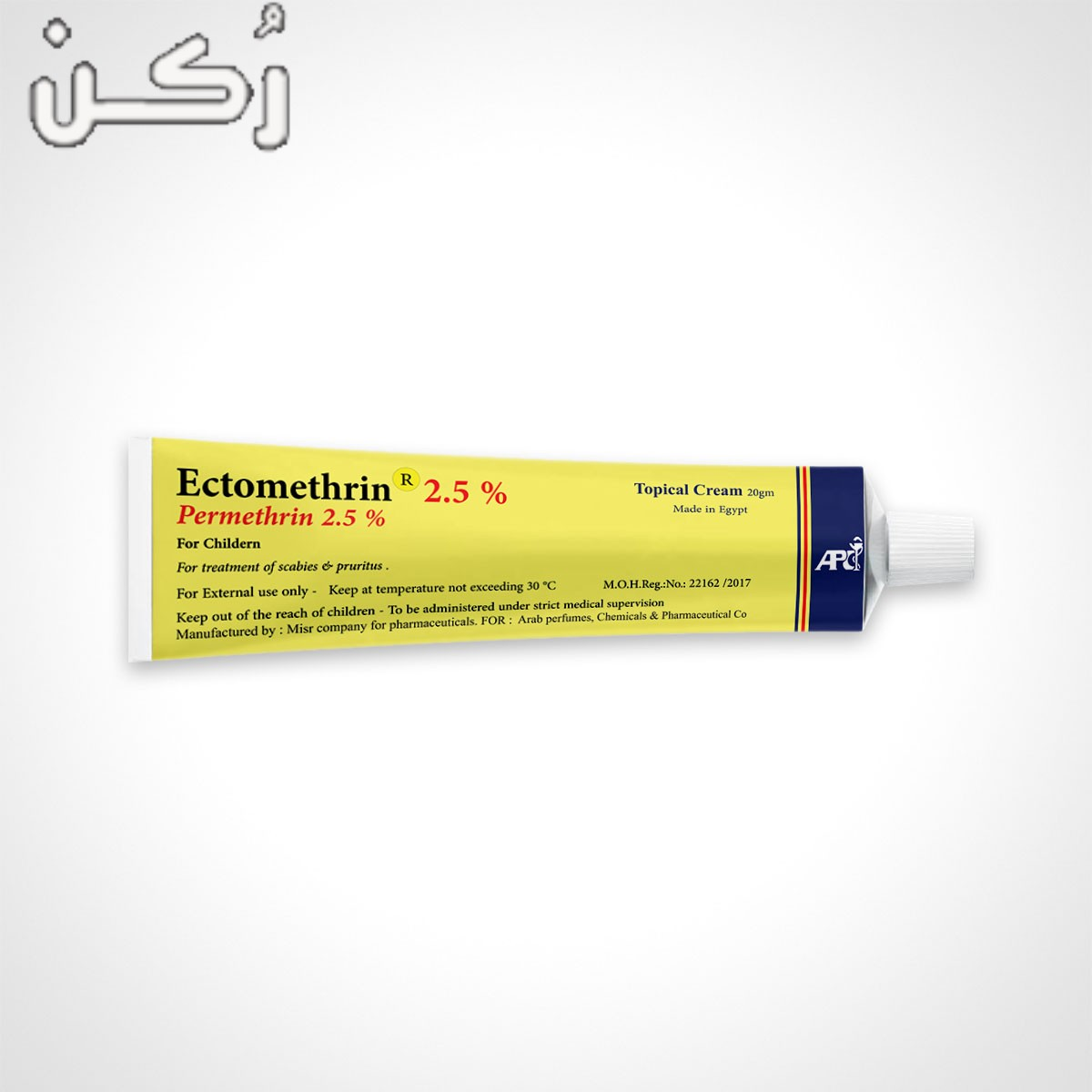 اكتومثرين Ectomethrin لعلاج الجرب والحكة الجلدية