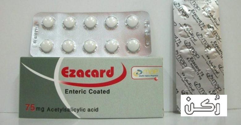 ايزاكارد Ezacard اقراص مسكن وخافض للحرارة مرفق بالسعر والموانع