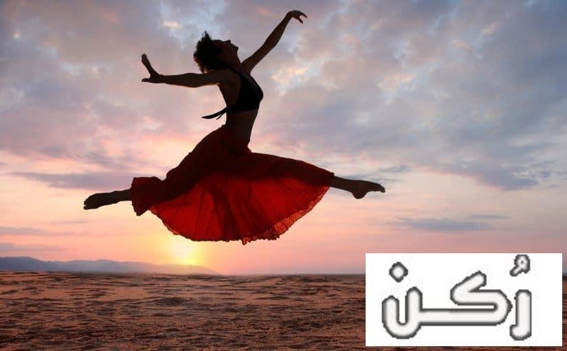 تفسير حلم الرقص في المنام مع الرجال للمتزوجة والعزباء