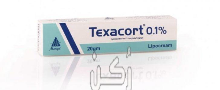 تيكساكورت كريم texacort لعلاج الأمراض الجلدية .. سعر ومعلومات