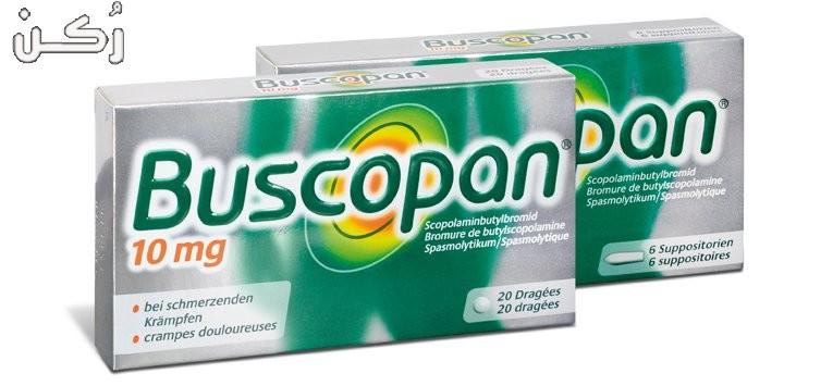 بسكوبان buscopan