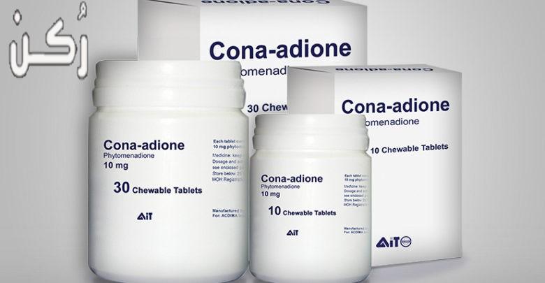 دواء كوناديون Cona-adione اقراص