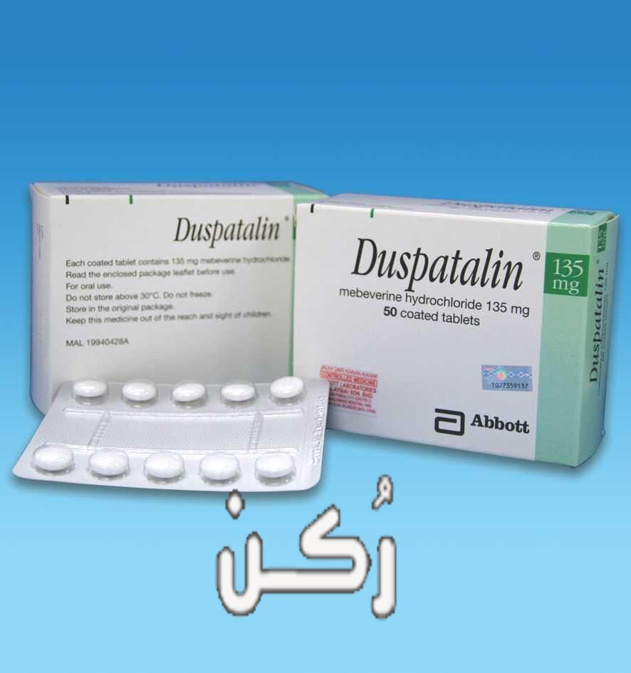 دوسباتالين Duspatalin أقراص لعلاج التهابات القولون العصبي