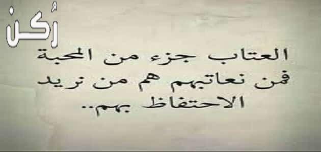 رسائل عتاب للزوجة المقصرة