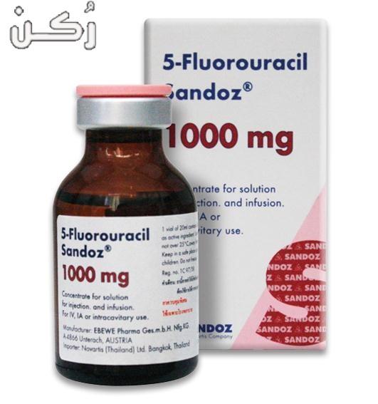 دواء فلورويوراسيل