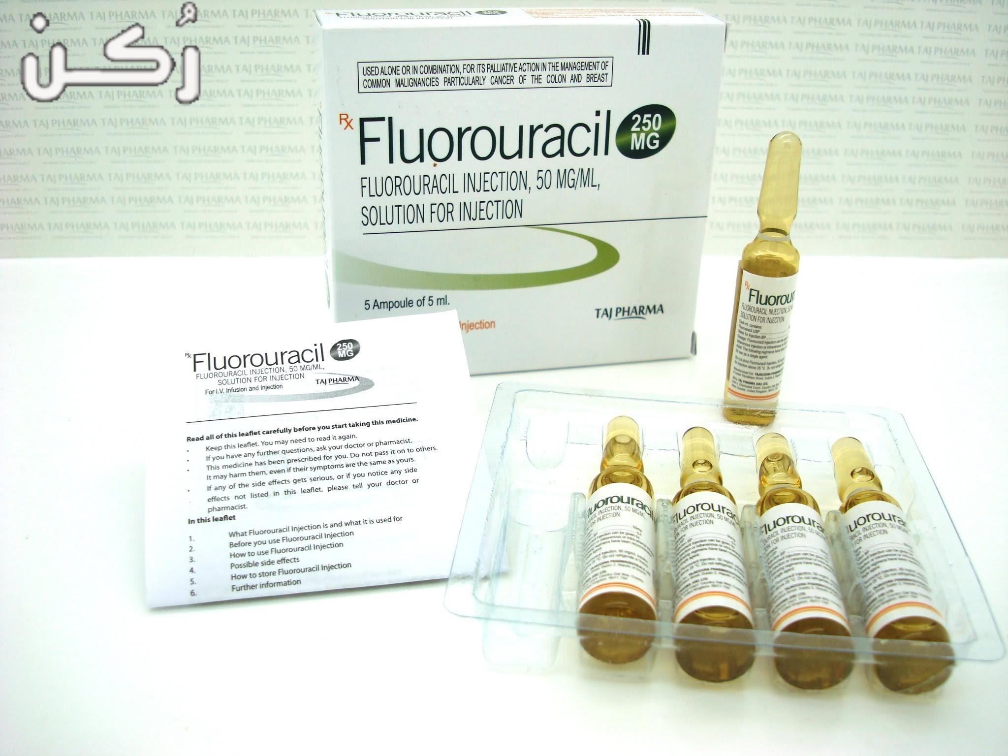 دواء فلورويوراسيل Fluorouracil لعلاج الورم السرطاني