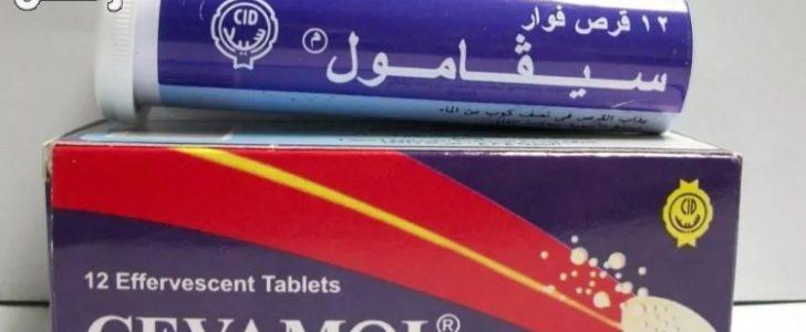 دواء سيفامول Cevamol اقراص فوار مسكن للآلام