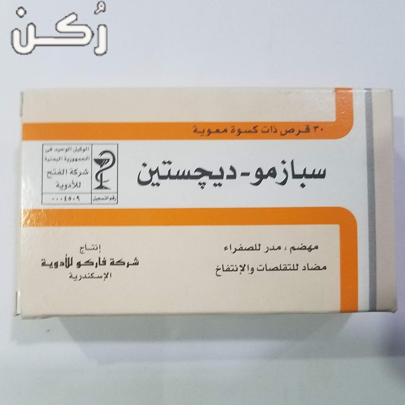 سبازمو ديجستين Spasmo Digestin اقراص علاج مشاكل المعدة