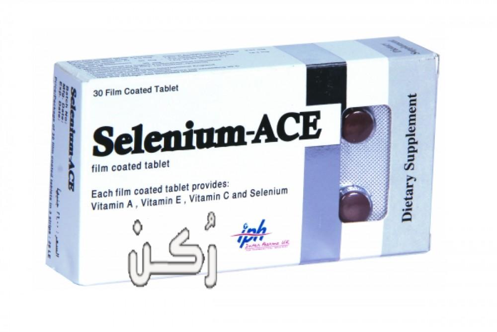 فوائد اقراص السيلينيوم Selenium وسعرها في الصيدليات