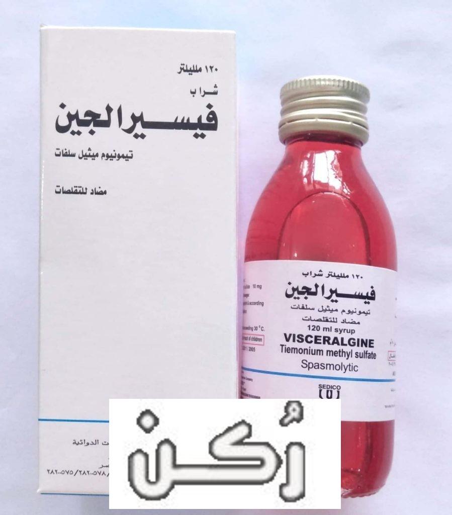 فيسيرالجين Visceralgine أقراص وحقن ولبوس وشراب، دواعي الاستعمال