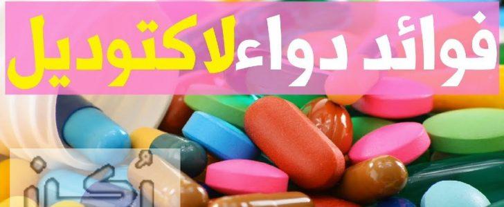 لاكتوديل Lactodel علاج تقليل إفراز اللبن وإيقاف الرضاعة
