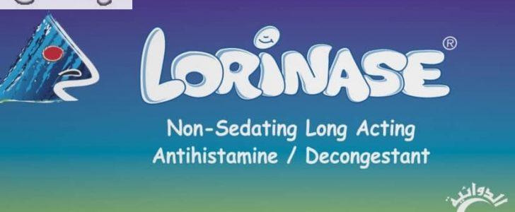 لورينيز اقراص Lorinase لعلاج حساسية الانف والاحتقان