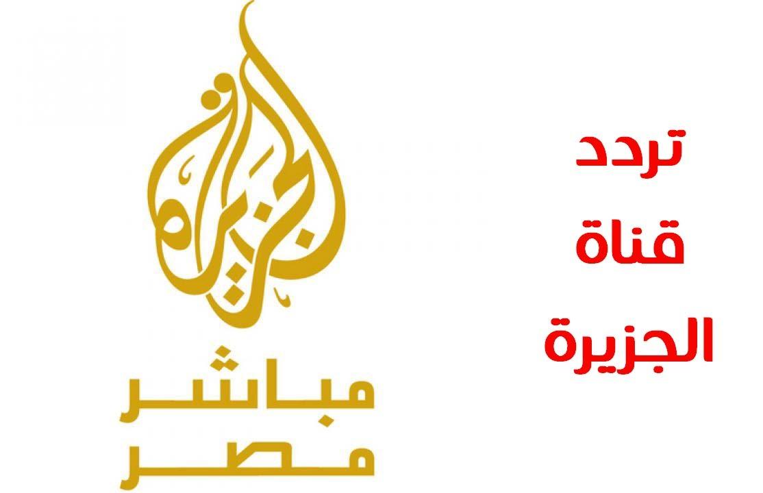 تردد قناة الجزيرة مباشر مصر