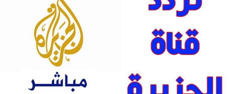 تردد قناة الجزيرة مباشر الجديد 2020 على نايل سات وهوت بيرد وسهيل