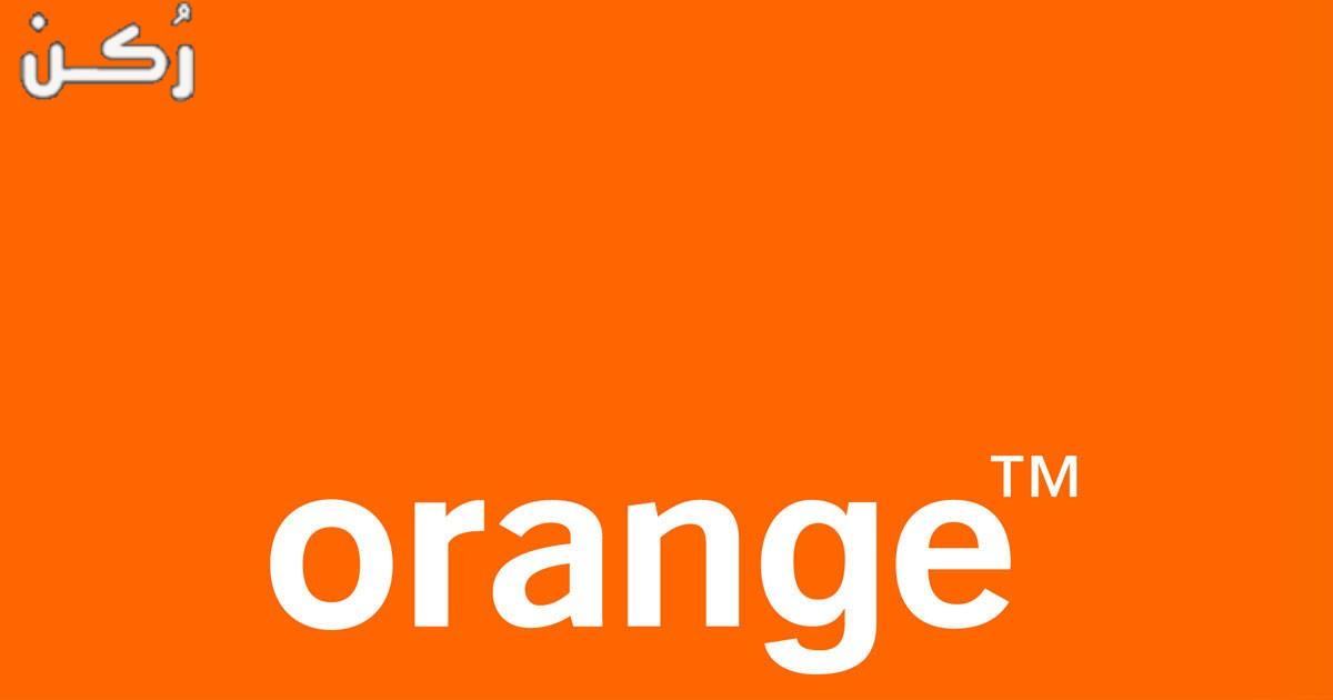اكواد موبينيل orange 2020 الاشتراك في باقات الانترنت