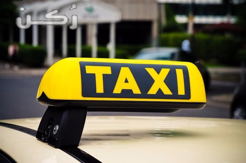 تفسير حلم التاكسي الأجرة في المنام للمتزوجة والعزباء والرجل